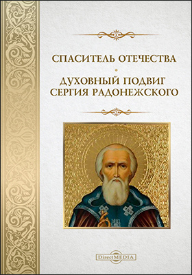Спаситель Отечества. Духовный подвиг Сергия Радонежского: сборник