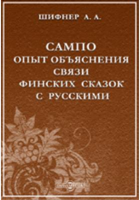 Сампо. Опыт объяснения связи финских сказок с русскими