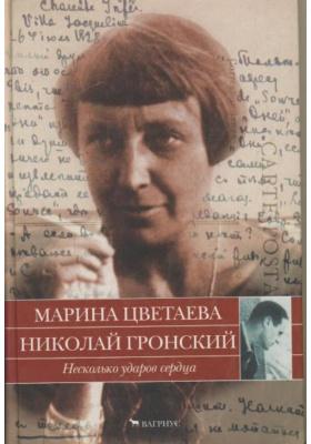 Несколько ударов сердца : Письма 1928-1933 годов