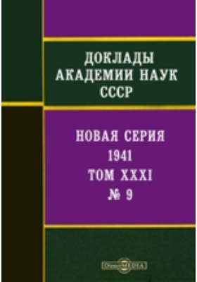 Доклады Академии наук СССР : Новая серия. Т. XXXI, № 9. 1941 г