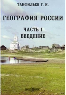 География России, Ч. 1. Введение