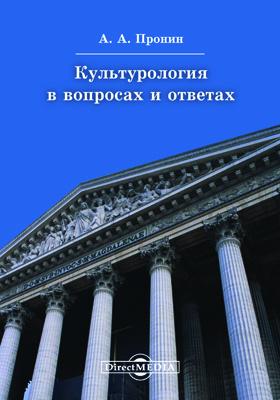 Культурология в вопросах и ответах: учебное пособие для подготовки к экзамену