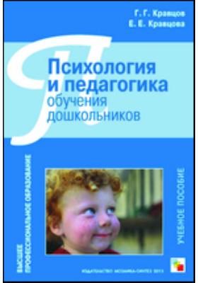 Психология и педагогика обучения дошкольников: учебное пособие