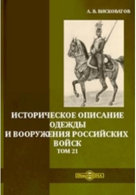 Историческое описание одежды и вооружения российских войск. Т. 21