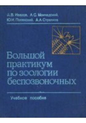Большой практикум по зоологии безпозвоночных, Ч. 2