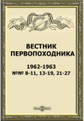 Вестник первопоходника : 1962-1963. №№ 8-11, 13-19, 21-27: журнал. 1962