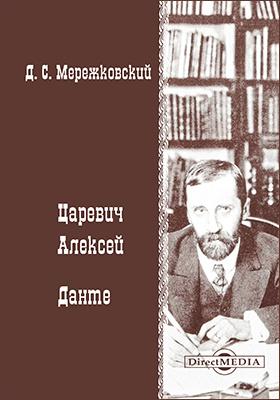 Царевич Алексей. Данте (киносценарий): художественная литература