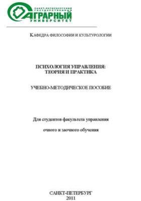 Психология управления : теория и практика: учебно-методическое пособие