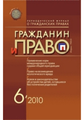 Гражданин и право. 2010. № 6