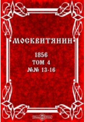 Москвитянин: журнал. 1856. Т. 4, №№ 13-16