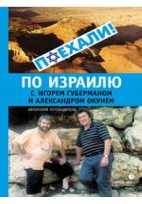 По Израилю с Игорем Губерманом и Александром Окунем: Авторский путеводитель