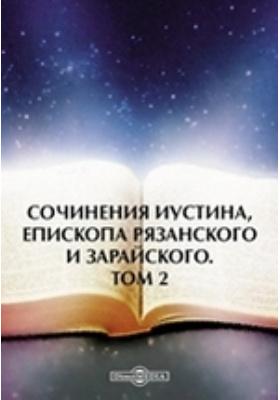 Сочинения Иустина, епископа Рязанского и Зарайского: духовно-просветительское издание. Т. 2