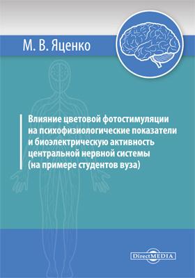 Влияние цветовой фотостимуляции на психофизиологические показатели и биоэлектрическую активность центральной нервной системы (на примере студентов вуза)