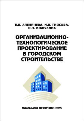 Организационно-технологическое проектирование в городском строительстве