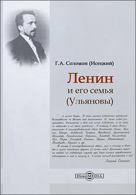 Ленин и его семья (Ульяновы)