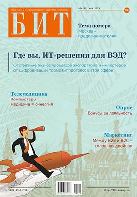 БИТ. Бизнес & Информационные технологии: журнал. 2019. № 4 (87)