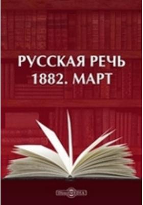 Русская речь. 1882. Март