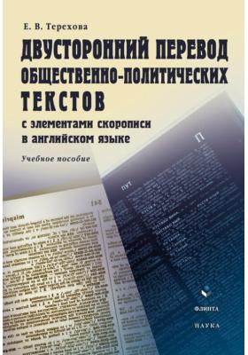 Двусторонний перевод общественно-политических текстов (с элементами скорописи в английском языке): учебное пособие