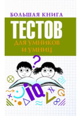 Большая книга тестов для умников и умниц