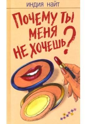 Почему ты меня не хочешь? = Don't You Want Me? : Роман