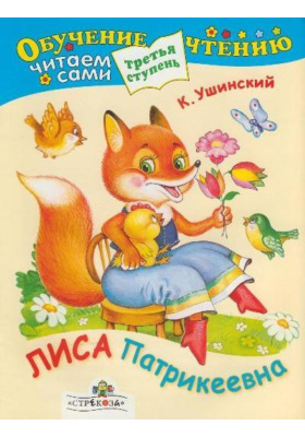 Лиса Патрикеевна : Третья ступень. Читаем сами