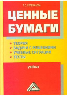Ценные бумаги : Теория, задачи с решениями, учебные ситуации, тесты: Учебник
