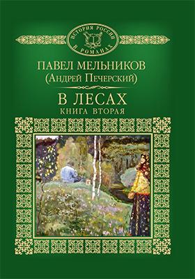Т. 56. В лесах: художественная литература. Книга 2