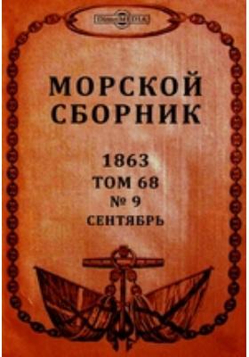Морской сборник. 1863. Т. 68, № 9, Сентябрь