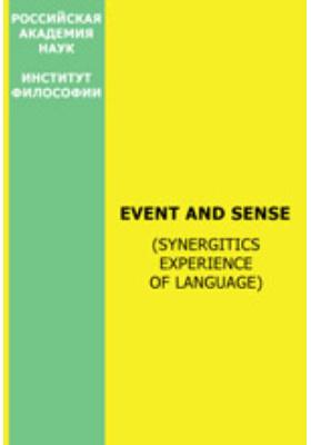 Событие и Смысл (Синергетический опыт языка)