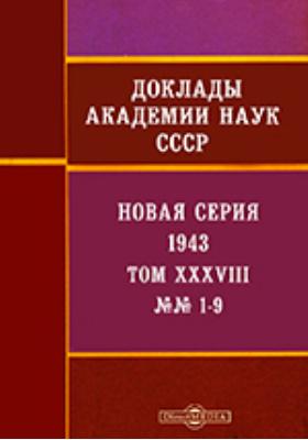 Доклады Академии наук СССР : Новая серия: газета. 1943. Т. XXXVIII, № 1-9. 1943 г