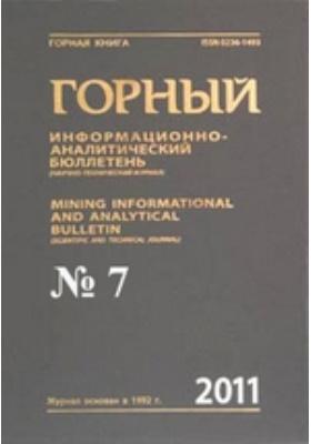 Горный информационно-аналитический бюллетень: журнал. 2011. № 7