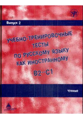 Учебно-тренировочные тесты по русскому языку как иностранному. Выпуск 2. Чтение : 2-е издание, исправленное и дополненное