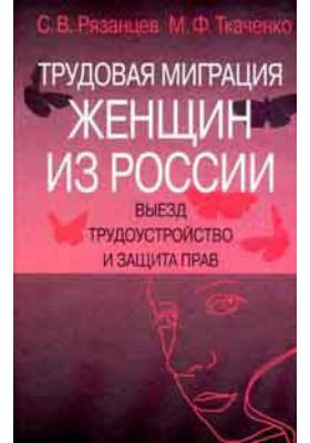 Трудовая миграция женщин из России : Выезд, трудоустройство и защита прав