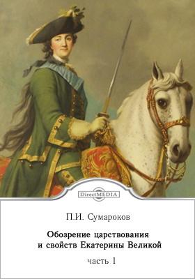 Обозрение царствования и свойств Екатерины Великой, Ч. 1-3