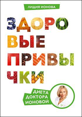 Здоровые привычки : диета доктора Ионовой: научно-популярное издание