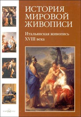 История мировой живописи. Т. 14. Итальянская живопись XVIII века