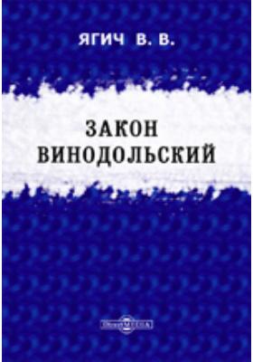 Закон Винодольский. Подлинный текст с русским переводом, критическими замечаниями и объяснениями