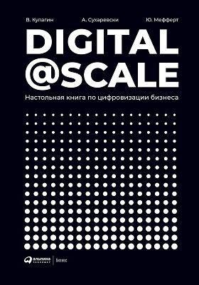 Digital@Scale : настольная книга по цифровизации бизнеса: научно-популярное издание