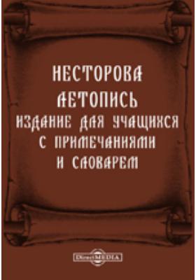 Несторова летопись. Издание для учащихся. С примечаниями и словарем