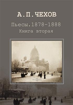 Пьесы. 1878-1888: художественная литература. Кн. 2