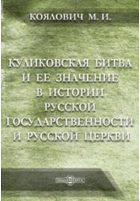 Куликовская битва и ее значение в истории русской государственности и ...