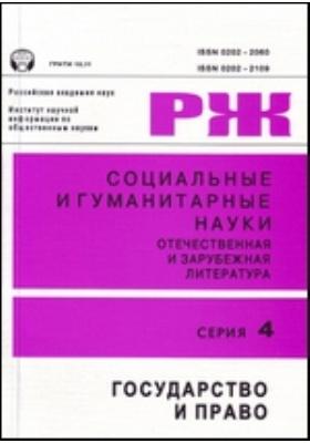Реферативный журнал. Серия 4. Государство и право. 2013. № 1