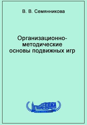 Организационно-методические основы подвижных игр: учебное  пособие