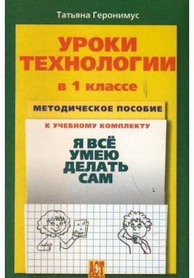 """Уроки технологии в 1 классе. Методическое пособие к учебному комплекту """"Я все умею делать сам"""""""