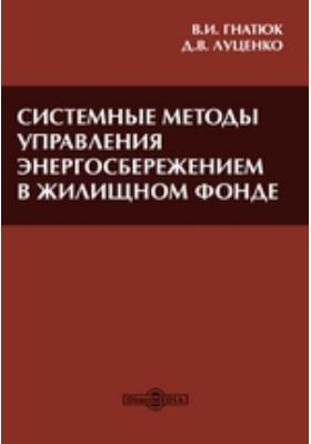 Системные методы управления энергосбережением в жилищном фонде: аналит...