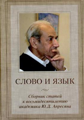 Слово и язык : Сборник статей к восьмидесятилетию академика Ю. Д. Апресяна