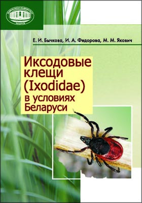 Иксодовые клещи (Ixodidae) в условиях Беларуси: монография