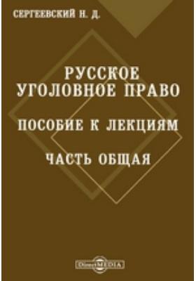 Русское уголовное право. Пособие к лекциям. Часть общая