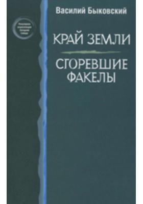Край земли. Сгоревшие факелы: научно-популярное издание. Т. 2