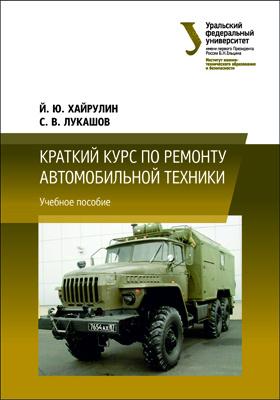Краткий курс по ремонту автомобильной техники: учебное пособие